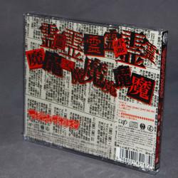 Maximum The Hormone Houchou Hasami Cutter Knife Dosu