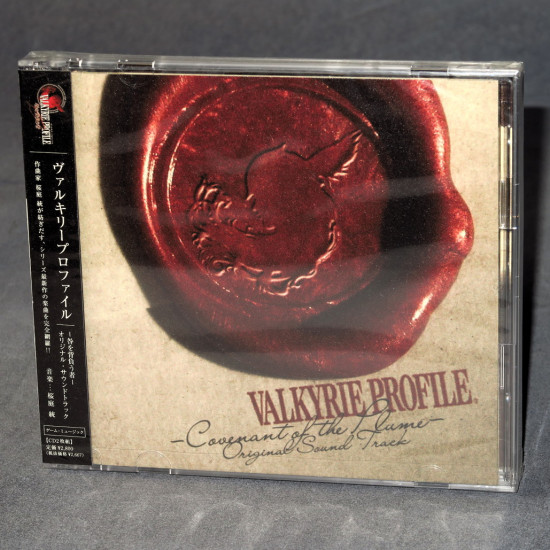 Valkyrie Profile - Covenant Of The Plume - Soundtrack