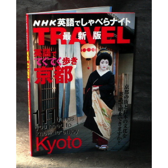 111 Things You Need Know To Enjoy Kyoto - Guide Book