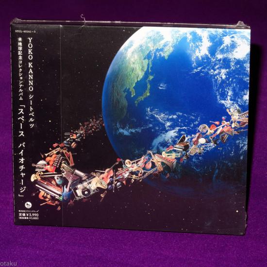 Yoko Kanno / Seatbelts - Kinen Collection Album - Space Bio Charge