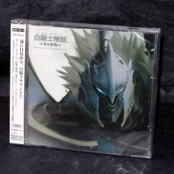 White Knight Chronicles - Inishie No Kodo - PS3 OST