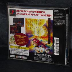 Samurai Spirits: Amakusa Kourin Special - PS1 Japan