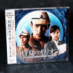 Taro Iwashiro - Last Operations Under Orion - Soundtrack