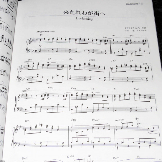 Dragon Quest IX Piano Solo Score