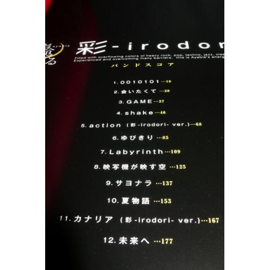 Ayabie irodori - Band Score