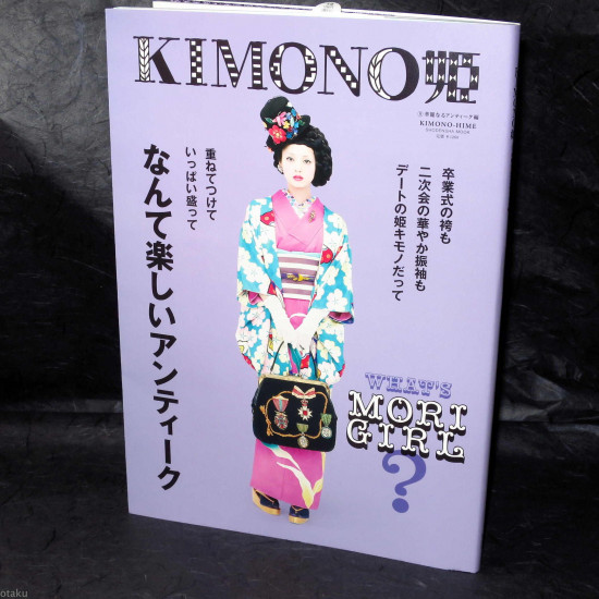Kimono Hime Vol. 9 Japanese Fashion Book