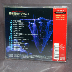 Brave Command Dagwon Soundtrack 1