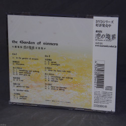 the Garden of sinners - Gekijoban Kara no Kyokai