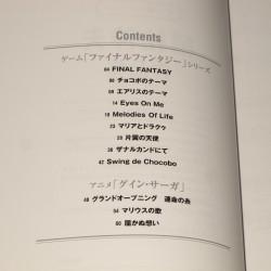 Nobuo Uematsu - Piano Selection Solo Score