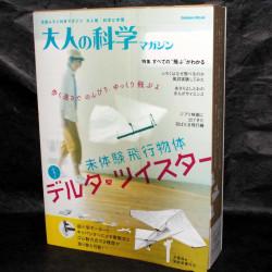 Gakken Vol. 34 - Mitaiken Hiko Buttai Delta Twister