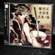 OboroMuramasa  The Demon Blade Arrange version