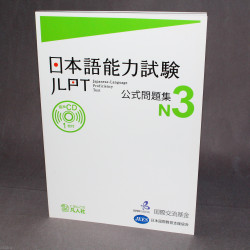 Japanese Language Proficiency Test Official Exercise Book JLPT N3