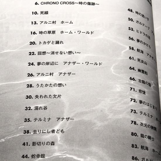 Chrono Cross Piano Music Score