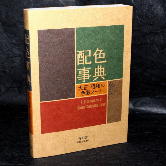 Sanzo Wada - A Dictionary of Color Combinations