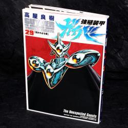 Guyver - Vol. 29 - Japan Manga