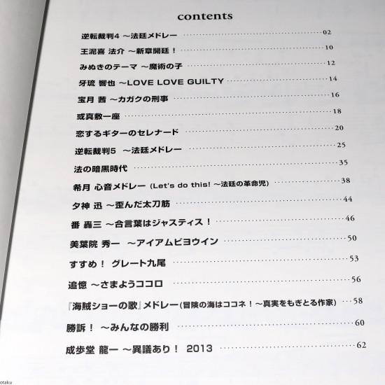 Ace Attorney Gyakuten Saiban 4 and 5 Sheet Music Book 2