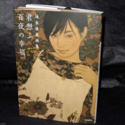Yasunari Ikenaga - Art Works