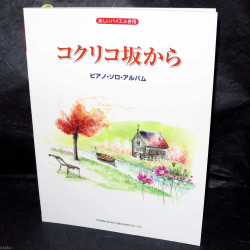 From Up on Poppy Hill - Studio Ghibli - Piano Solo Music Score