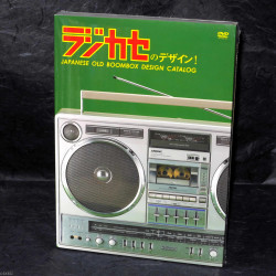 RAJIKASE: Japanese Old Boombox Radio Cassette Design DVD