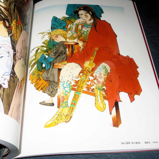 Akihiro Yamada - Kuon no Niwa / Twelve Kingdoms - Art Book