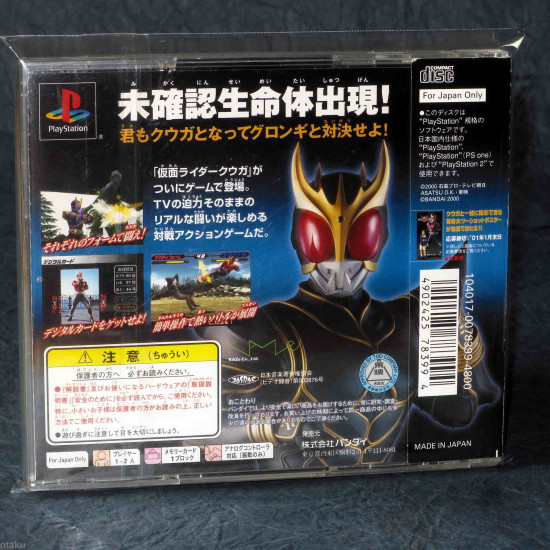Kamen Rider Kuuga - PS1 Japan